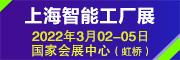2022上海国际智能工厂展览会
