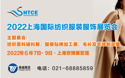 2022上海国际纺织服装服饰展览会