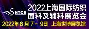 2022上海国际纺织面料及辅料展览会