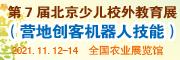 2021 第7届北京国际少儿校外教育展览会