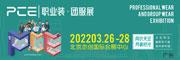 2022 PCE职业装·团服展览会