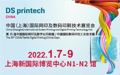 2022 上海国际网印及数码印刷技术展览会