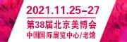 2021 第38届北京美博会