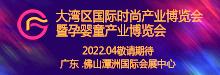 2021大湾区国际时尚产业博览会及孕婴童产业博览会