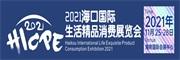 2021海口国际生活精.品消费展览会