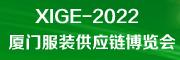 2022厦门国际服装供应链博览会