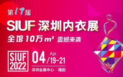 SIFU 2021中国(深圳)品牌内衣展览会(春季展)