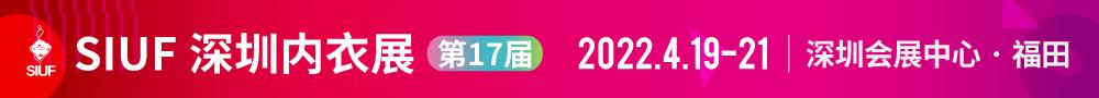 SIUF 2021中国(深圳)品牌内衣展览会(春季展)