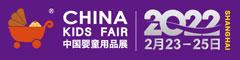 2022年中国婴童用品展