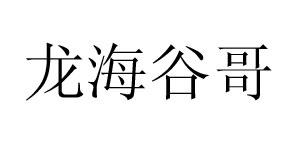 龙海谷哥食品有限公司