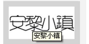 欧臣/安黎小镇A.L.TOWN