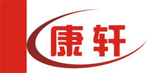 云南康轩经贸有限公司