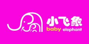 小飞象母婴用品有限公司