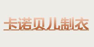 安阳县柏庄市场卡诺贝儿制衣部