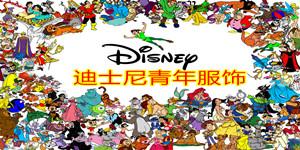 迪士尼DISNEY青少装