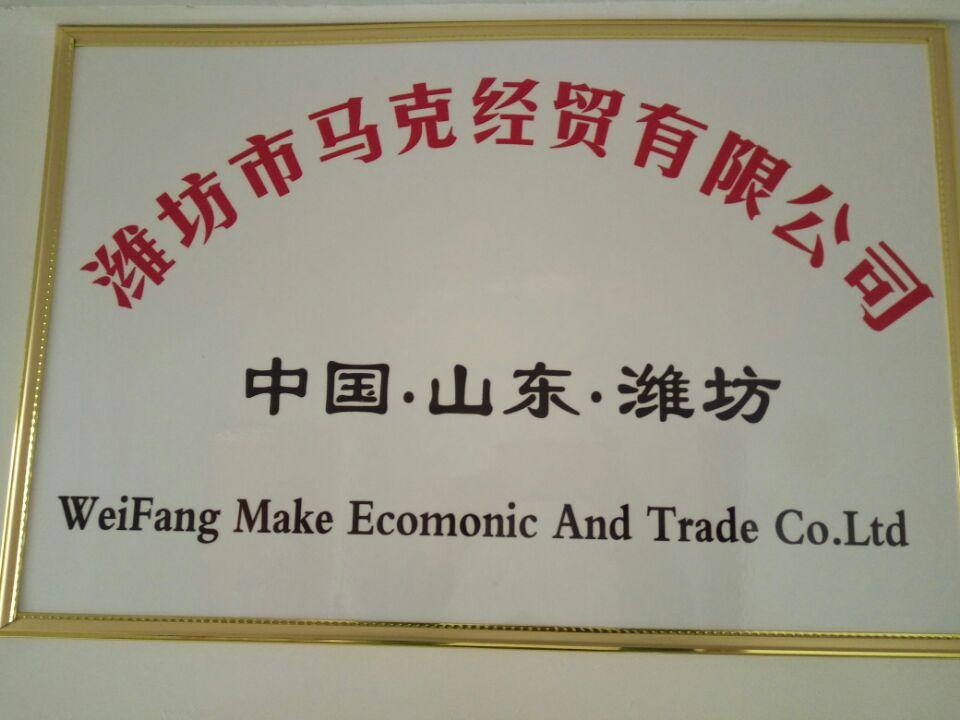 潍坊市马克经贸有限公司