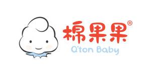 青岛棉果果婴幼儿用品有限公司