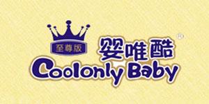 香港婴唯酷国际有限公司