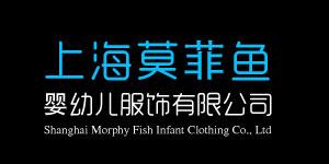 上海莫菲鱼婴幼儿服饰有限公司