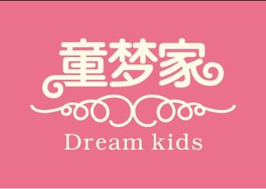 北京童梦家儿童服装服饰有限公司