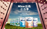 美智高Mica澳洲原装进口奶粉