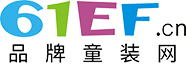 61ef.cn品牌童装网
