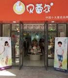 新店更心动 心动不如赶快行动!贝蕾尔品牌童装广州黄边店盛大开业啦!