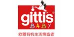 吉特士GITTIS