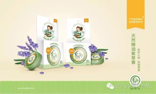 当精油遇上紫草――安贝儿天然精油紫草膏新品上市
