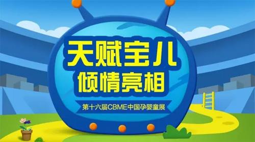 天赋宝儿绵羊奶倾情亮相第十六届CBME中国孕婴童上海展会