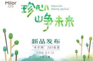 """""""珍心峥未来""""米乐熊上海召开2017春夏新品发布会"""