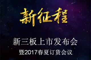 """衣酷文化上市发布会暨""""新征程""""2017年春夏新品发布会邀请函"""