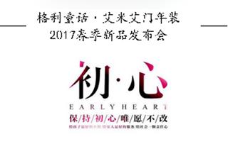 艾米艾门品牌童装年装&2017春季新品发布会邀请函