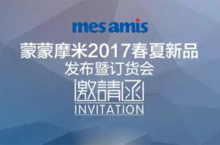 流动的波普mesamis 2017SS新品发布暨订货会