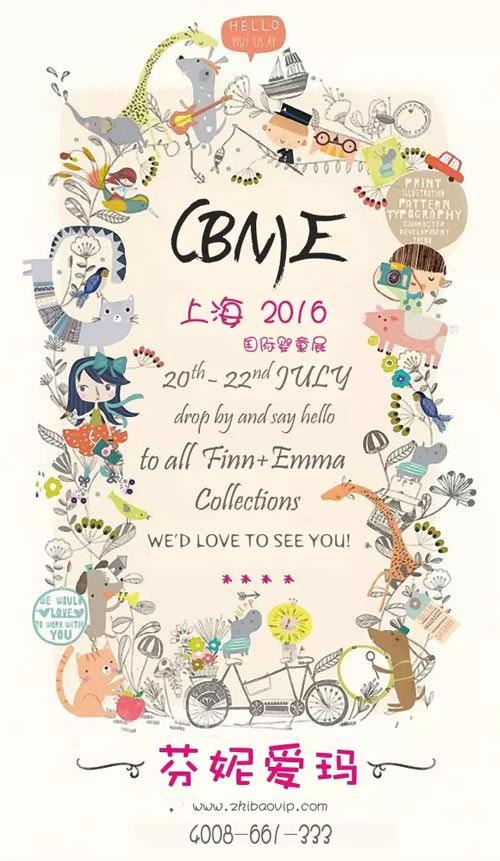 第16届CBME中国孕婴童展、童装展 来自芬妮爱玛的邀请
