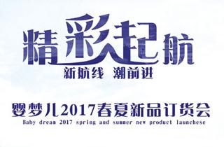 婴梦儿2017春夏新品订货会邀请函
