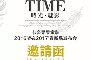 时光・魅影catgogo卡姿果果童装2016冬&2017春季新品发布会
