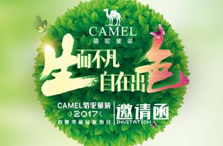 """""""生而不凡自在出色""""Camel骆驼户外童装品牌2017春夏新品发布会邀请函"""