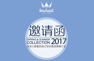 水孩儿回归简约之美 2017春夏新品推介会即将开启