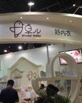 与卓儿相约2016年第十六届CBME中国孕婴展、童装展