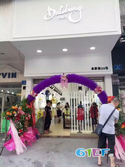 巴拉邦永安路29号新店开业 一言不合秋冬新品就上市