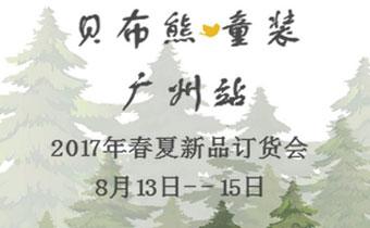 贝布熊童装2017年春夏新品订货会