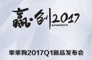 乖乖狗2017春季新品订货会盛情相邀