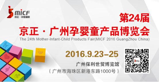 优质经销商都在这里 第24届京正・广州孕婴童展 等你来!