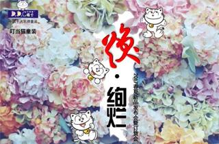叮当猫2017春夏新品发布会暨订货会诚邀您品鉴