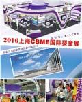 力维康上海CBME孕婴童展完美收官 订单在路上