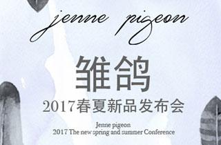 Jenne pigeon 雏鸽 2017S/S新品发布会即将开场