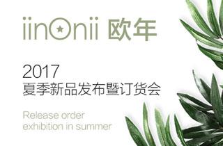 inonii欧年 2017夏季新品发布暨订货会