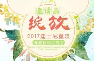 """""""绽放"""" 2017迪士尼童装春夏新品订货会邀请函"""