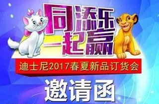 迪士尼童装品牌2017春夏新品订货会邀请函